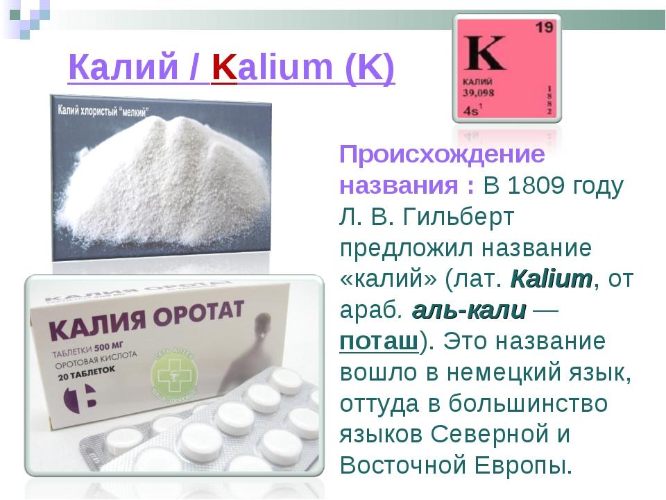 Калий / Kalium (K) Происхождение названия : В 1809 году Л. В. Гильберт предло...