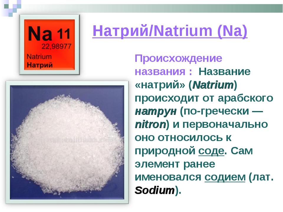 Натрий/Natrium (Na) Происхождение названия : Название «натрий» (Natrium) прои...