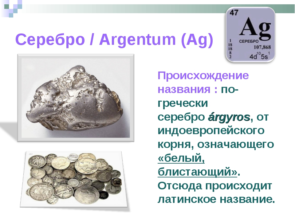 Серебро / Argentum (Ag) Происхождение названия : по-гречески сереброárgyros,...