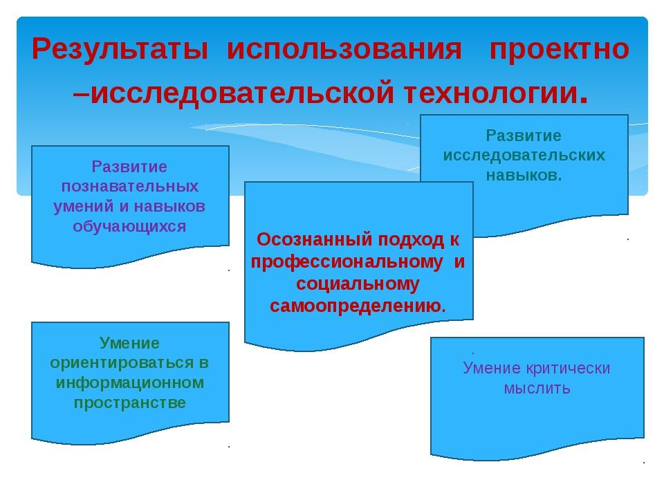 Результаты использования проектно –исследовательской технологии. Развитие поз...