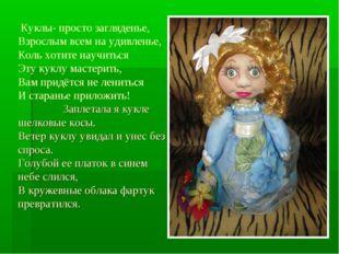 Куклы- просто загляденье, Взрослым всем на удивленье, Коль хотите научиться