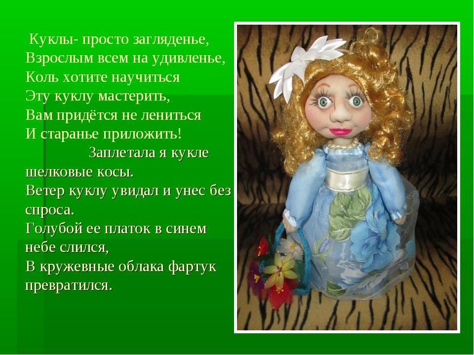 Куклы- просто загляденье, Взрослым всем на удивленье, Коль хотите научиться...