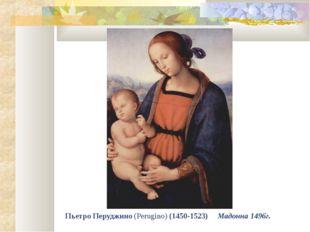 Пьетро Перуджино (Perugino) (1450-1523) Мадонна 1496г.