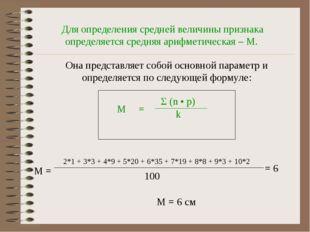 Для определения средней величины признака определяется средняя арифметическая