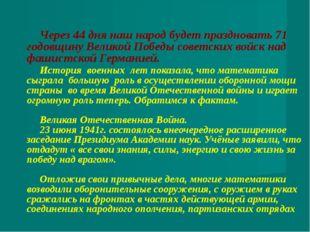 Через 44 дня наш народ будет праздновать 71 годовщину Великой Победы советс