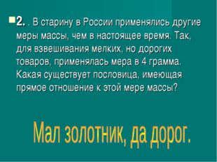 2. . В старину в России применялись другие меры массы, чем в настоящее время.
