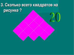 3. Сколько всего квадратов на рисунке ?