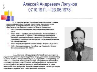 Алексей Андреевич Ляпунов 07.10.1911. – 23.06.1973. А. А. Ляпунов вошел в