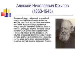Алексей Николаевич Крылов (1863-1945) Выдающийся русский ученый, крупнейший