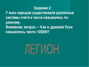 Задание 2: У всех народов существовали различные системы счета и числа называ