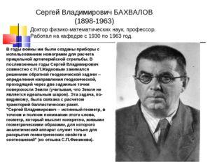 Сергей Владимирович БАХВАЛОВ (1898-1963) Доктор физико-математических наук,