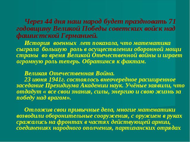 Через 44 дня наш народ будет праздновать 71 годовщину Великой Победы советс...