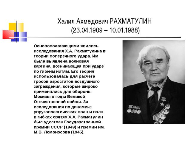 Халил Ахмедович РАХМАТУЛИН (23.04.1909 – 10.01.1988) Основополагающими явили...