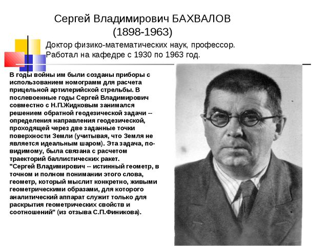 Сергей Владимирович БАХВАЛОВ (1898-1963) Доктор физико-математических наук,...