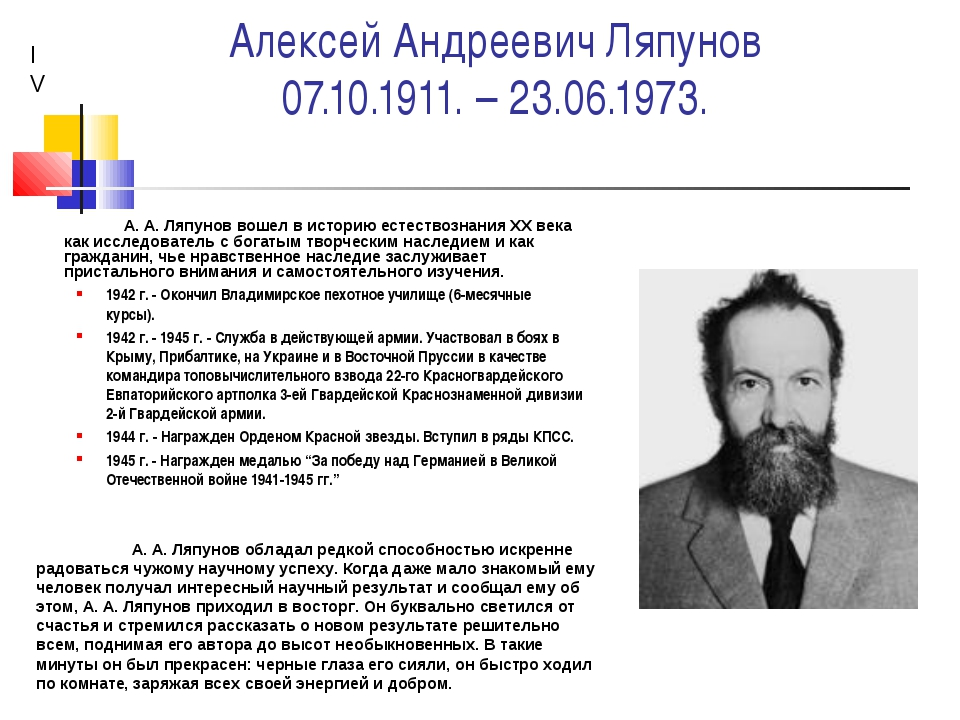Алексей Андреевич Ляпунов 07.10.1911. – 23.06.1973. А. А. Ляпунов вошел в...