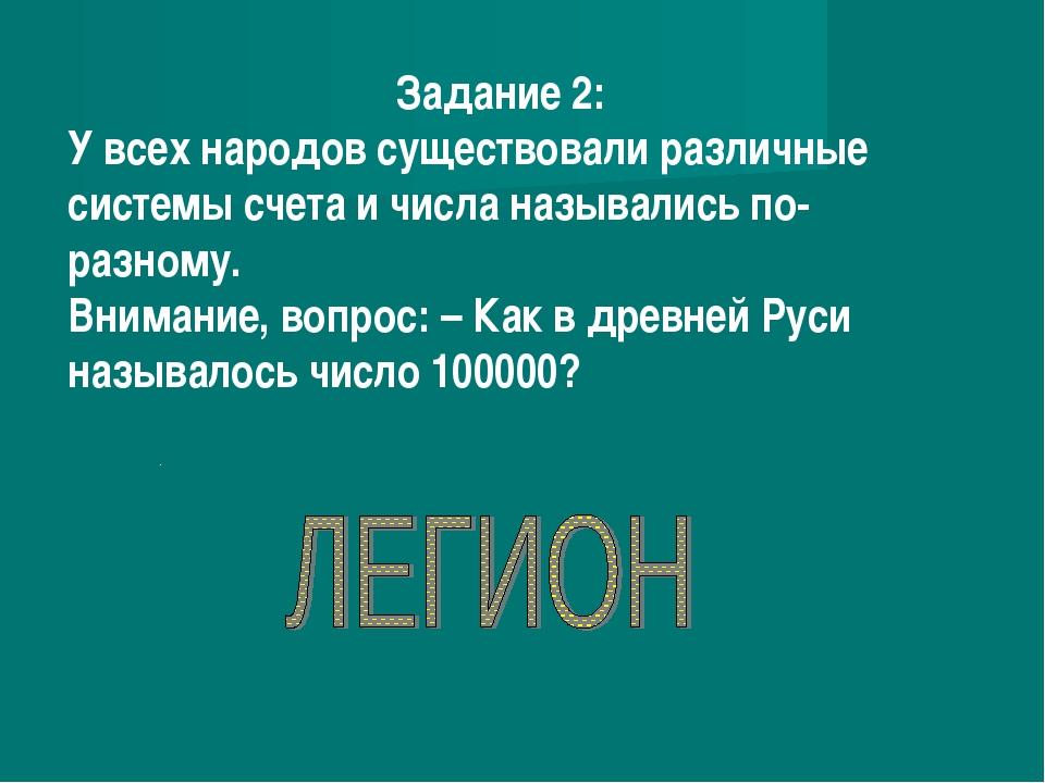 Задание 2: У всех народов существовали различные системы счета и числа называ...