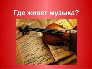 Где живет музыка?