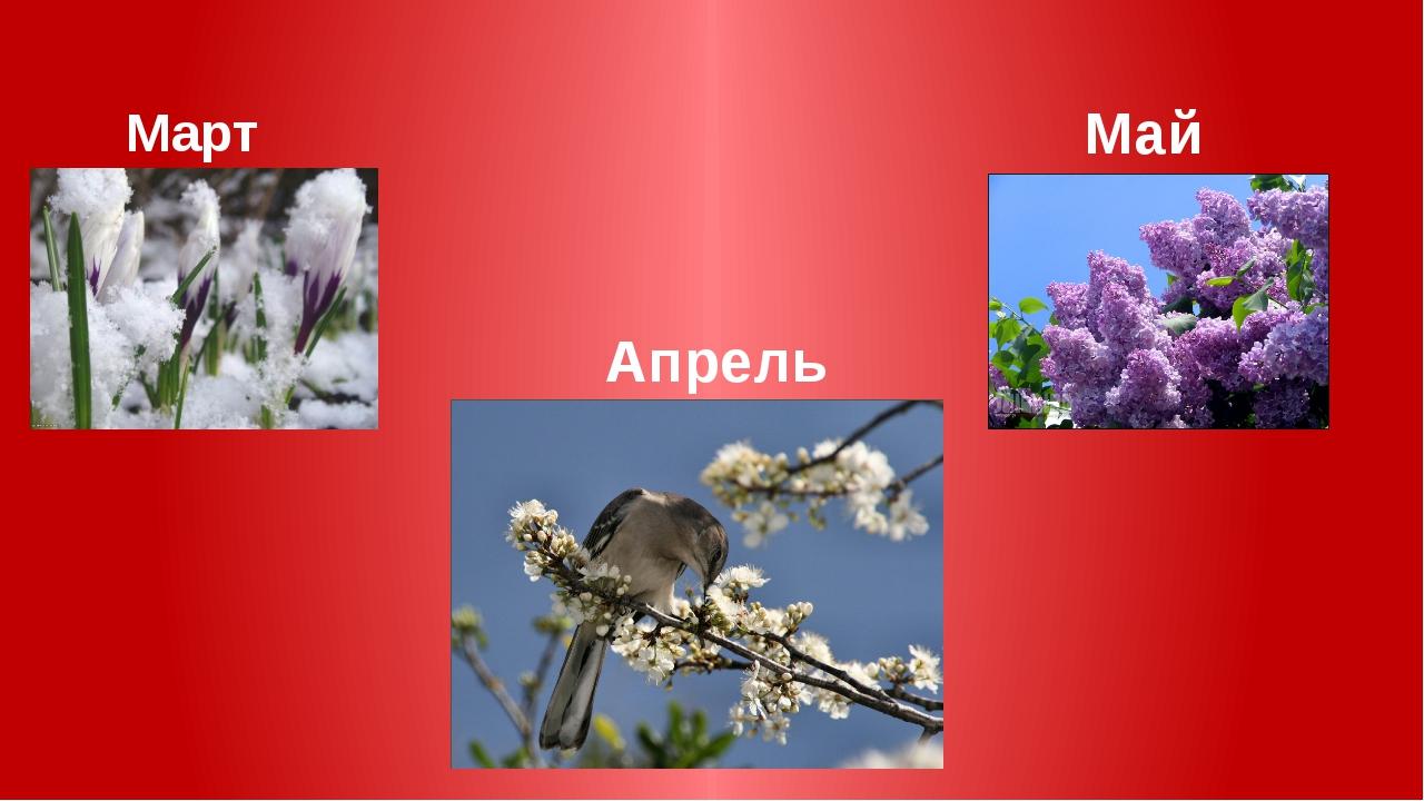 Март Апрель Май