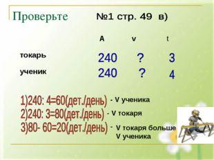 Проверьте - V ученика - V токаря - V токаря больше V ученика