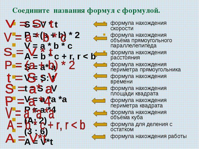 Соедините названия формул с формулой. S = V * t P = (a + b) * 2 V = a * b * c...
