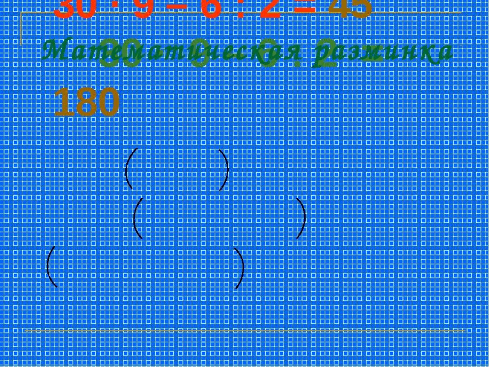 Верны ли равенства? 30 · 9 – 6 : 2 = 45 30 · 9 – 6 : 2 = 180 30 · 9 – 6 : 2...