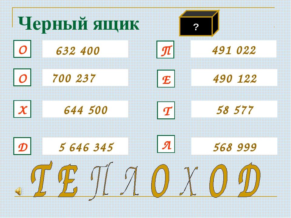 Черный ящик 700 237 632 400 ?