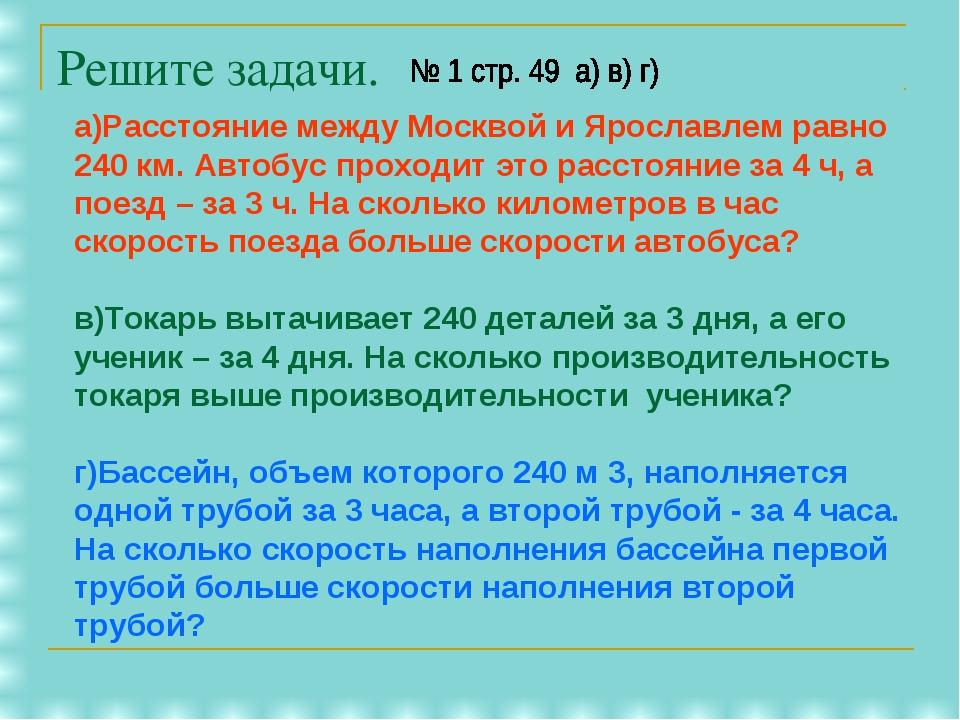 Решите задачи. а)Расстояние между Москвой и Ярославлем равно 240 км. Автобус...