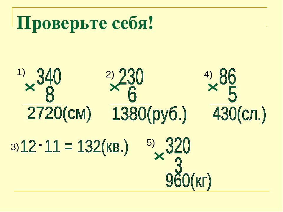 Проверьте себя! 1) 2) 3) 4) 5)