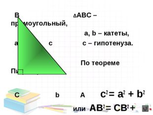 B ∆ABC – прямоугольный, a, b – катеты, а c с – гипотенуза. По теореме Пифаго