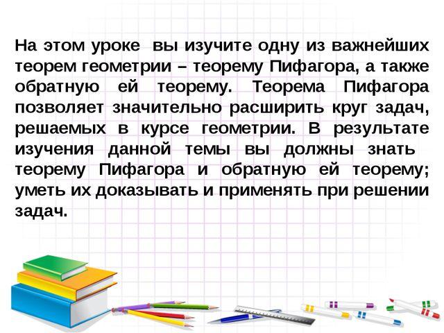 На этом уроке вы изучите одну из важнейших теорем геометрии – теорему Пифагор...