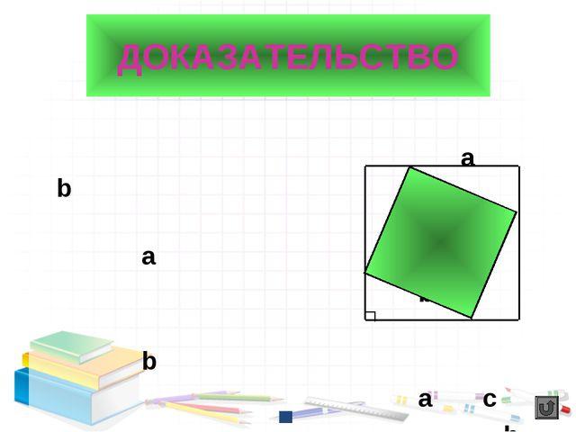ДОКАЗАТЕЛЬСТВО a b a b b a c b a