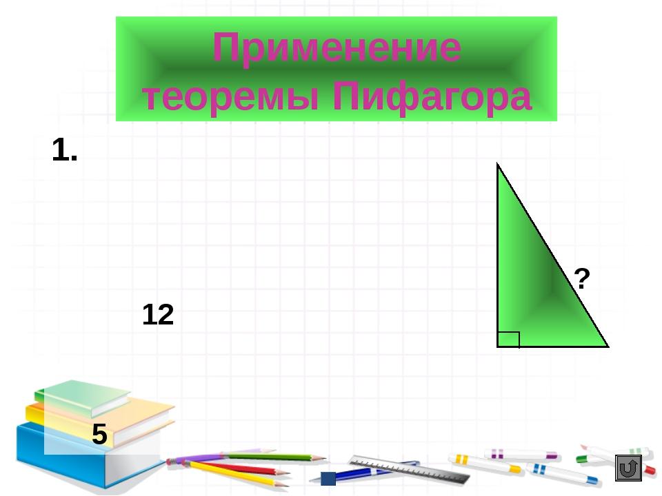 Применение теоремы Пифагора 1. ? 12 5