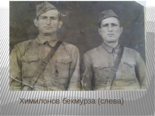 Химилонов бекмурза (слева)
