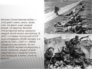 Великая Отечественная война — 1418 дней страха, ужаса, крови, слез. На фронт