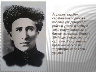 Агузаров заурбек сарабиевич родился в поселке узк дигорского района.ушел на в