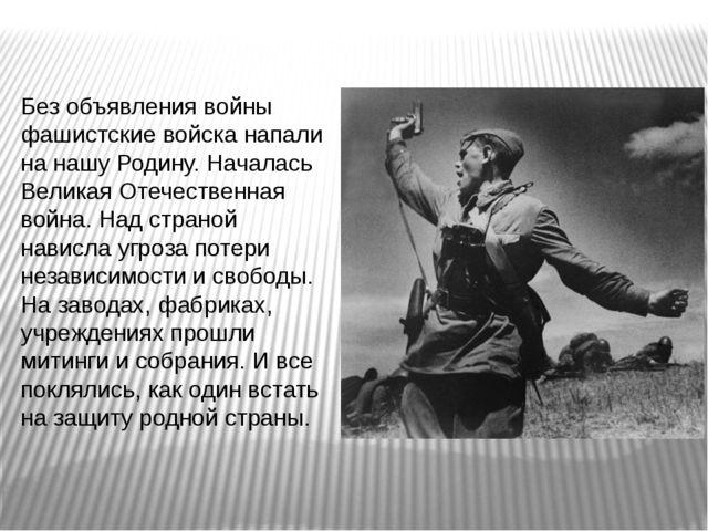 Без объявления войны фашистские войска напали на нашу Родину. Началась Велика...