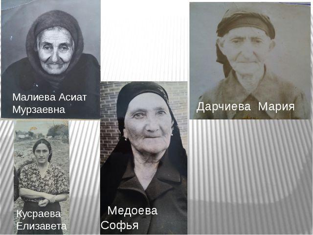 Малиева Асиат Мурзаевна Дарчиева Мария Медоева Софья Кусраева Елизавета