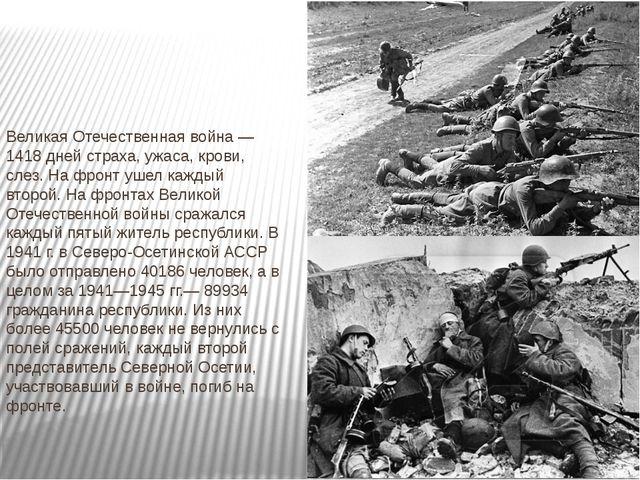 Великая Отечественная война — 1418 дней страха, ужаса, крови, слез. На фронт...