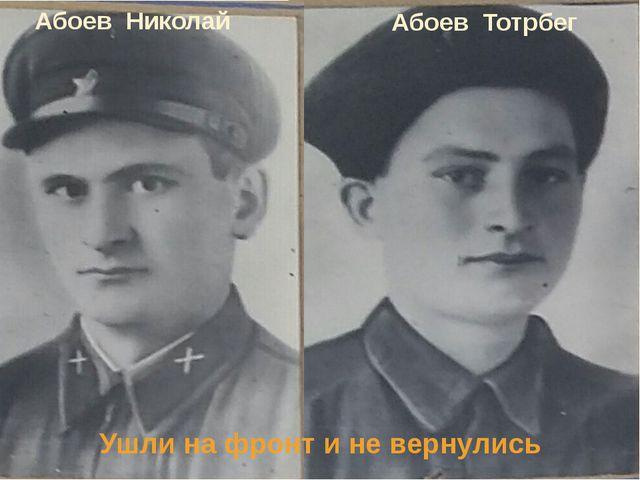 Абоев Тотрбег Абоев Николай Ушли на фронт и не вернулись