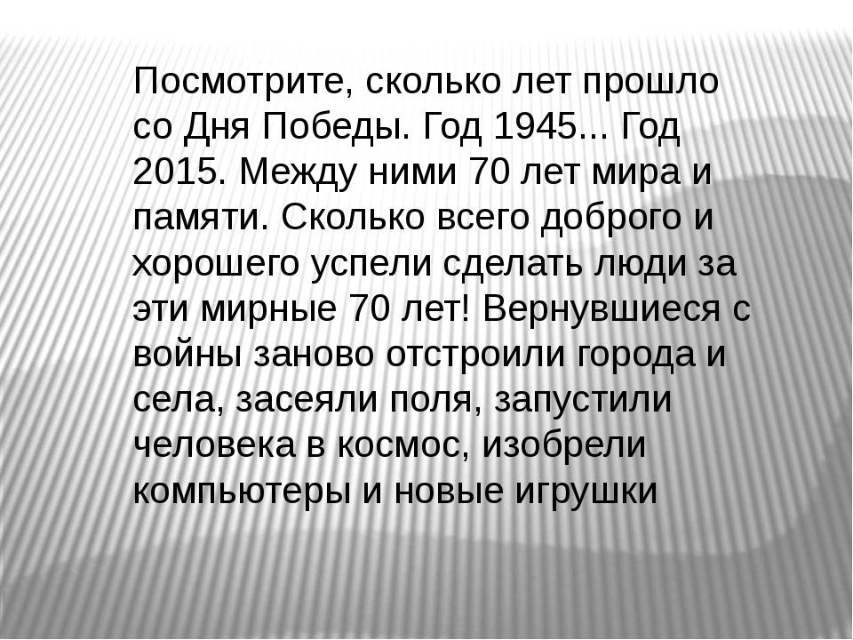 Посмотрите, сколько лет прошло со Дня Победы. Год 1945... Год 2015. Между ним...