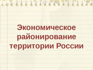 Экономическое районирование территории России