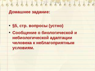 Домашнее задание: §5, стр. вопросы (устно) Сообщение о биологической и небиол