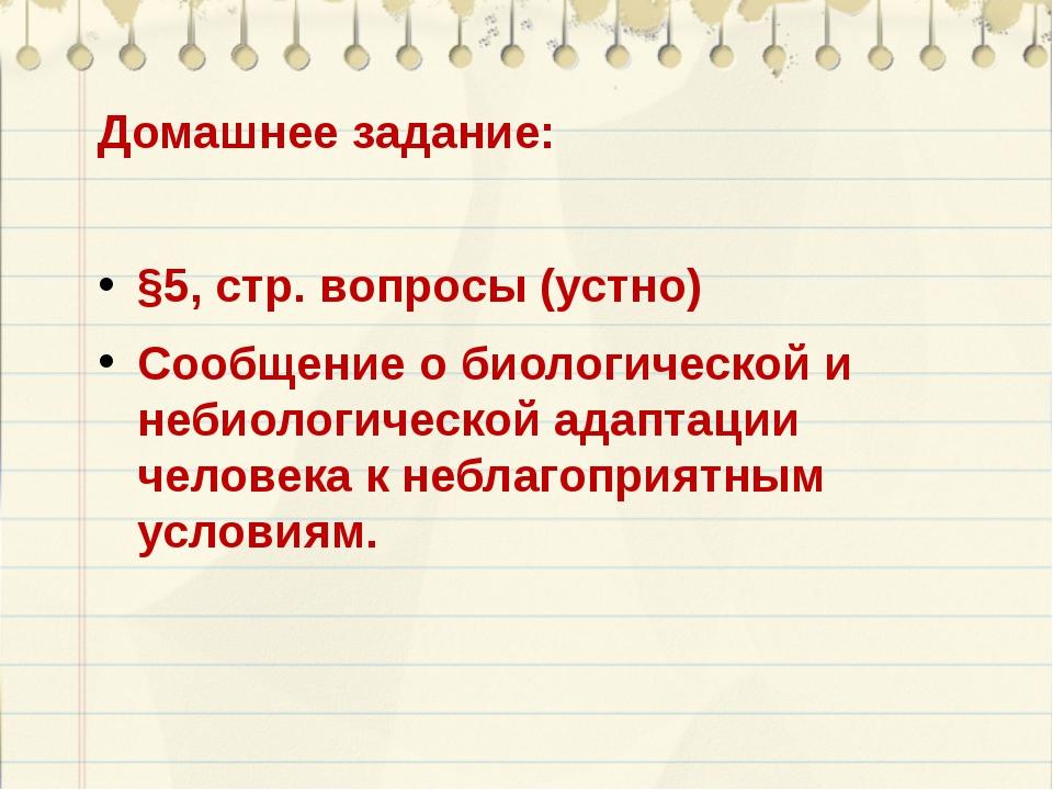 Домашнее задание: §5, стр. вопросы (устно) Сообщение о биологической и небиол...