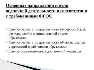 Оценка результатов деятельности общероссийской, региональной и муниципальной