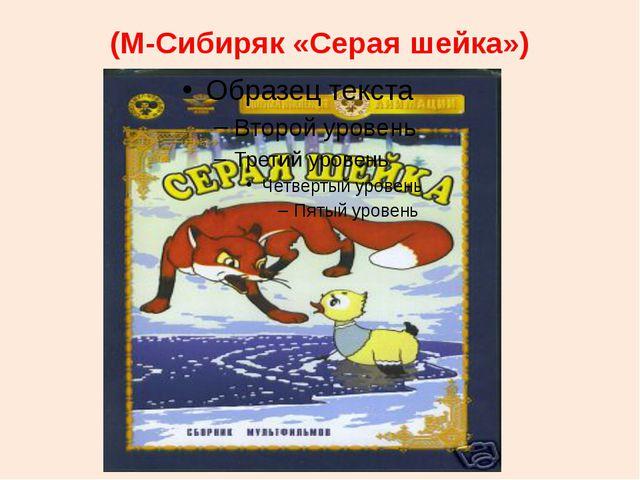 (М-Сибиряк «Серая шейка»)