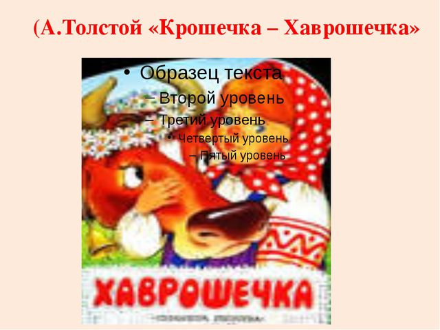 (А.Толстой «Крошечка – Хаврошечка»