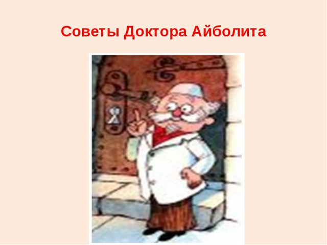 Советы Доктора Айболита