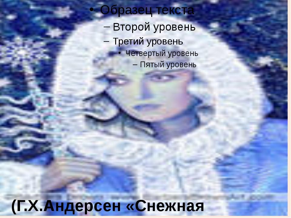 (Г.Х.Андерсен «Снежная Королева»)