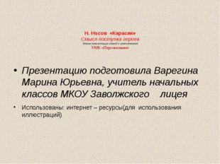 Н. Носов «Карасик» Смысл поступка героев Этапы актуализации знаний и целепола