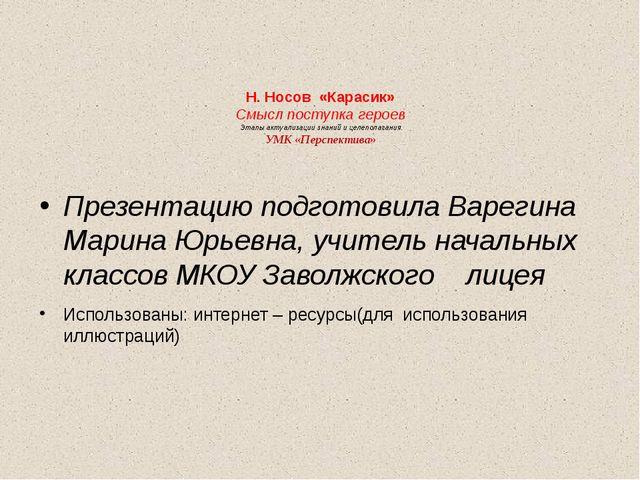 Н. Носов «Карасик» Смысл поступка героев Этапы актуализации знаний и целепола...